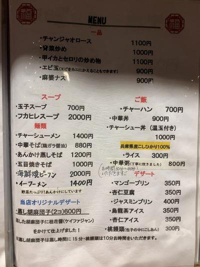 姫路 チャイニーズ レストラン 福福楼 メニュー