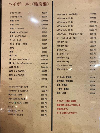 姫路 ウイスキー Bar Jamboree メニュー