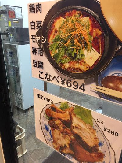 明石 台湾料理 群ちゃん 小鍋