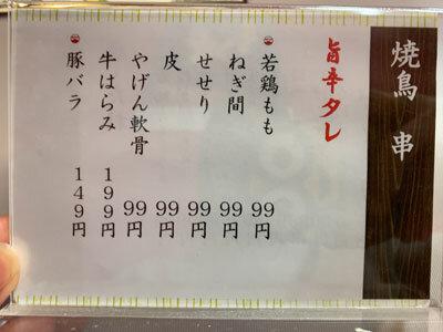 姫路 焼き鳥 鶏屋製作所 串メニュー