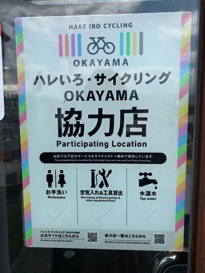 ハレいろ サイクリング OKAYAMA