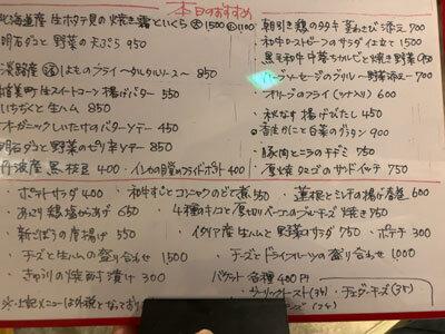 加古川 小料理酒房 みやもと メニュー