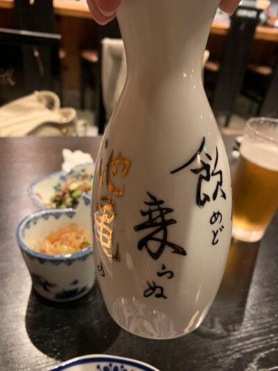 日本酒 池亀