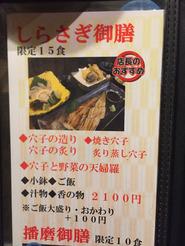 姫路 創作料理 一張羅 しらさぎ御膳