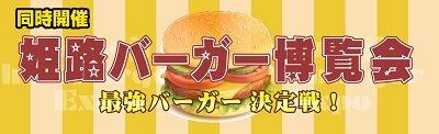 姫路 ご当地バーガー