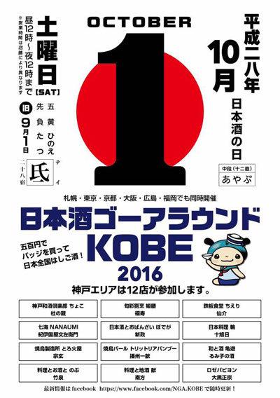 日本酒 ゴーアラウンド 神戸