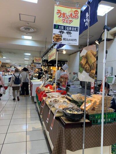 姫路 山陽百貨店 うまいものフェア