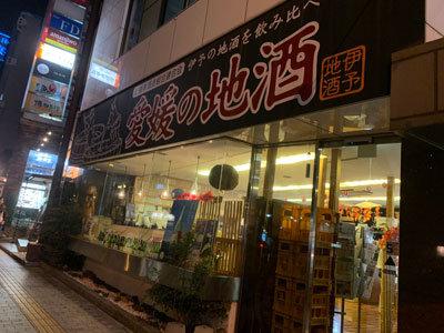 愛媛の地酒 蔵元屋