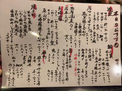 姫路 麺酒屋 からから おすすめメニュー