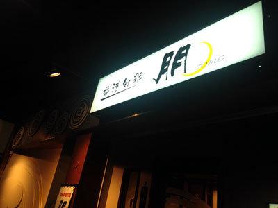 西明石 食べ歩きバル 香港旬彩 朋