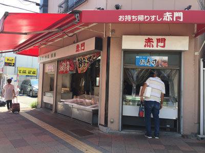 須磨 寿司 赤門