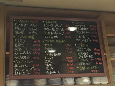 姫路 お食事処 御Bar飯 メニュー