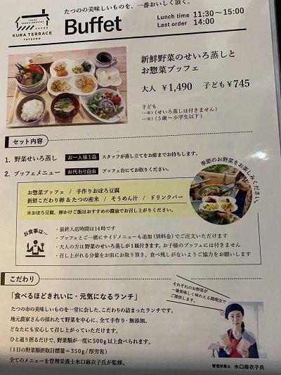龍野 KURA TERRACE お惣菜ブッフェ
