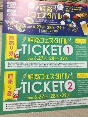 姫路 フェスタバル 2018 チケット