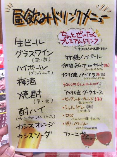 姫路 ステーキのまるまさ 昼吞みドリンク