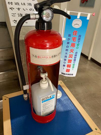 姫路警察 消防署 消毒
