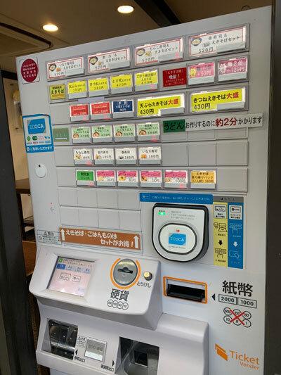 姫路 まねき えきそば 券売機