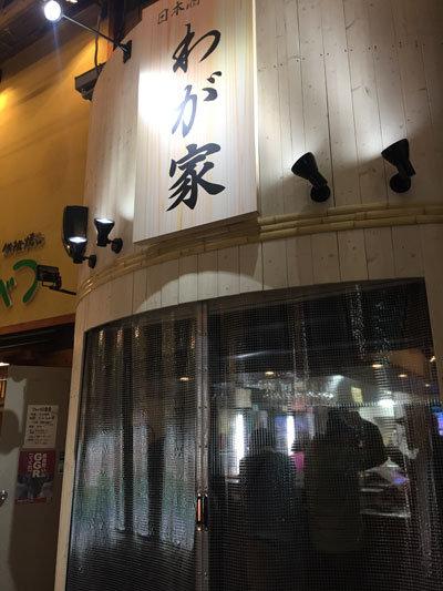 姫路 日本酒Bar わが家