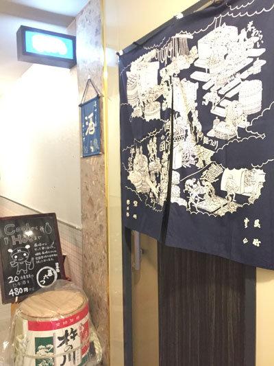 姫路 日本酒 居酒屋 暮六つ
