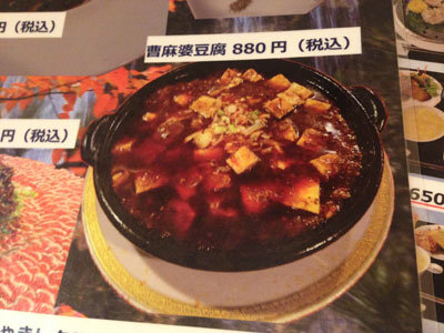 明石 中華 アスピア 天府真味 マーボー豆腐