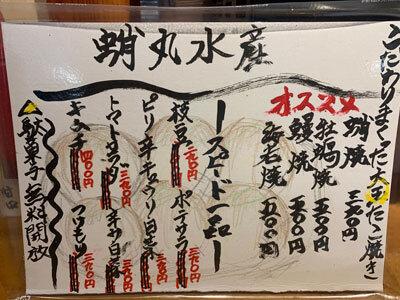 姫路 立呑み 蛸丸水産 フードメニュー