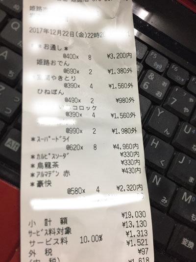 姫路 某チェーン店 レシート