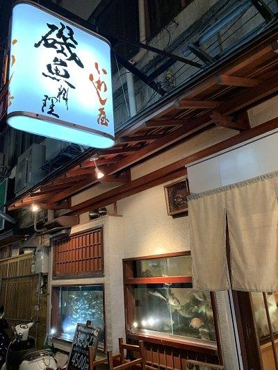 神戸 磯魚料理 いわし屋