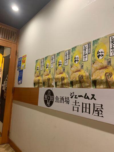 姫路 魚酒場 立呑み ジェームス吉田屋