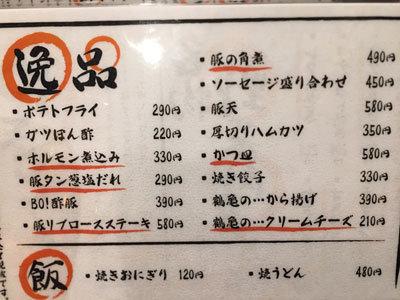 姫路 立吞み BOSS豚 メニュー