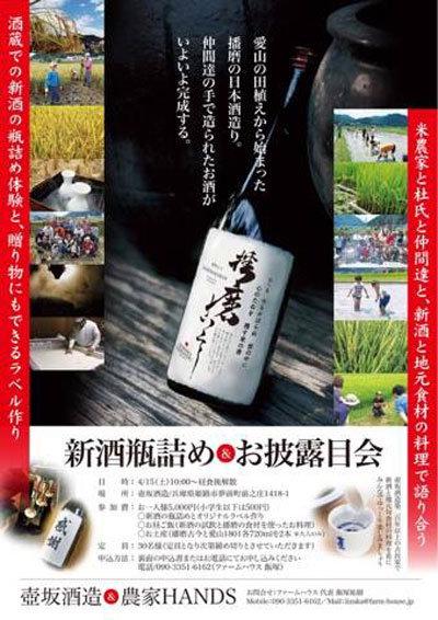 2017-播磨日本酒プロジェクト