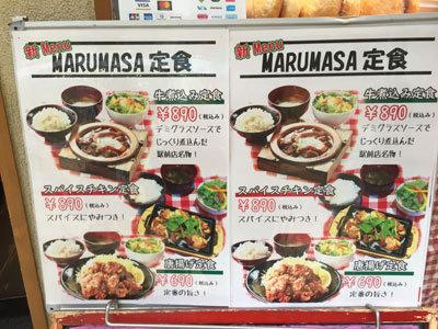 姫路 ステーキのまるまさ ランチ定食