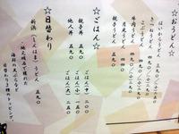 明石 魚の棚 うどん処 梅杏 メニュー