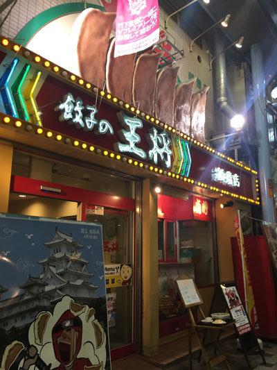 餃子の王将 駅前店