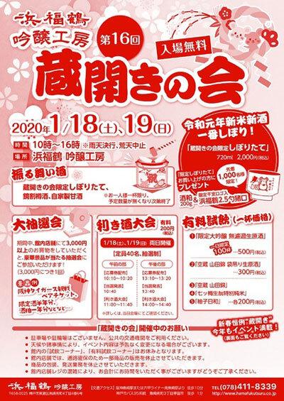 浜福鶴 蔵開き 2020