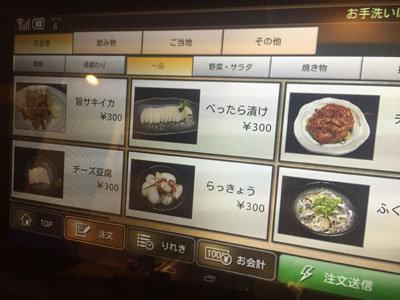 姫路 居酒屋 楽歳 別館 タッチパネル式