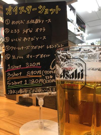 姫路 マルホウ 生ビール