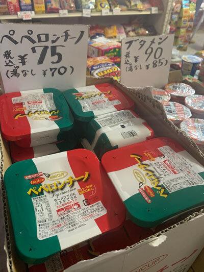 兵庫区 六條商店 駄菓子屋 ペペロンチーノ
