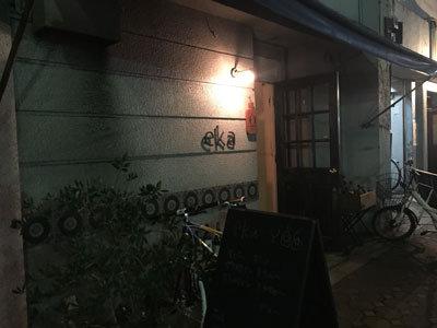 姫路 ワイン bar eka