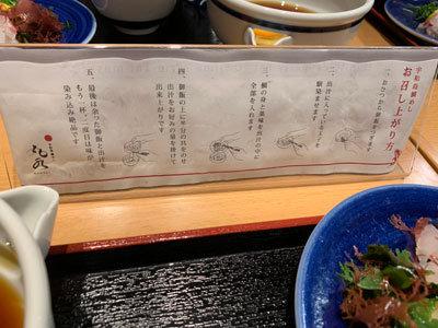 松山 鯛めし 丸水 食べ方