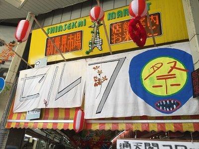 大阪 新世界 セルフ祭り