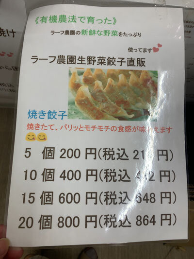 姫路 丼丸 船場店 ラーフ農園の餃子