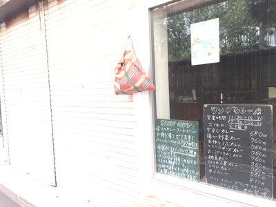 神戸 塩屋 ワンダーカレー 定休日