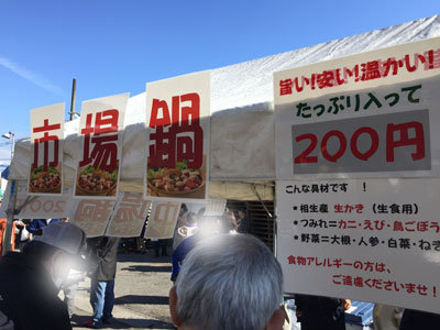 姫路 市場祭り 2017 冬 市場鍋