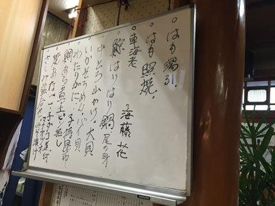 明石 江井ケ島 市松寿司 メニュー