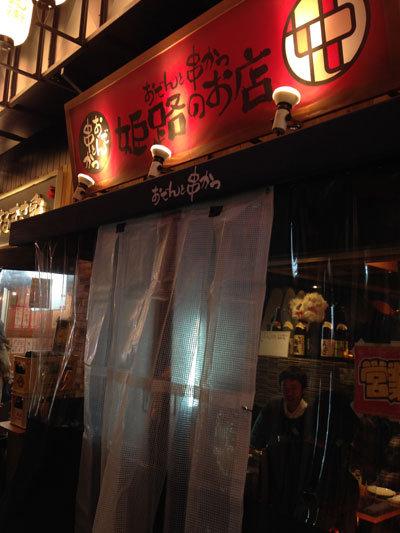 姫路 のれん街 串かつとおでん 姫路の店