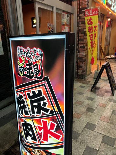 姫路 焼肉 五味屋