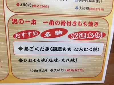 姫路 焼鳥 一番 定番メニュー