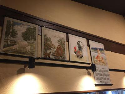 姫路 野里 とり料理 はしもと 干支カレンダー