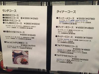 姫路 まちなかバル シェ・アリガ menu