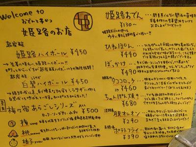 姫路 のれん街 串かつとおでんのお店 メニュー